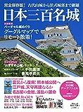 日本三百名城 (中公ムック 歴史と人物 4)