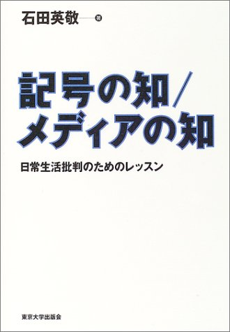 iiV Book Lounge  石田英敬『記号の知/メディアの知—日常生活批判のためのレッスン