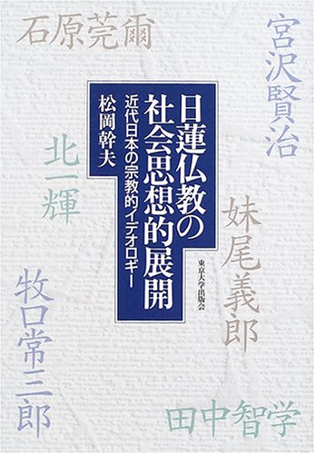 日蓮仏教の社会思想的展開 -近代日本の宗教的イデオロギー
