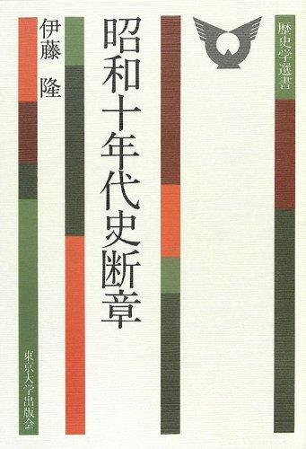 昭和十年史断章(歴史学選書4)