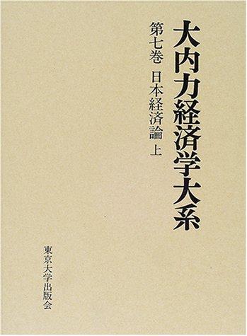 大内力経済学大系第7巻 日本経済論(上)