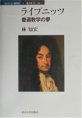 ライプニッツ 普遍数学の夢(コレクション数学史 2)