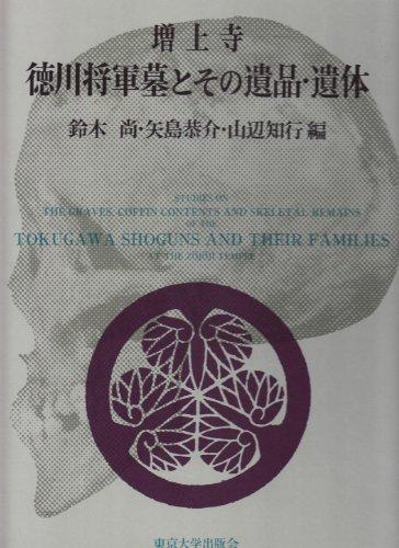 増上寺徳川将軍墓とその遺品・遺体
