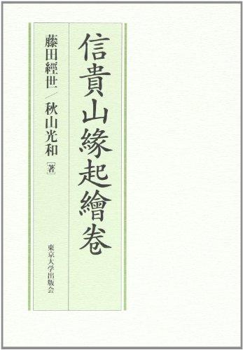 信貴山縁起絵巻(日本美術史叢書)