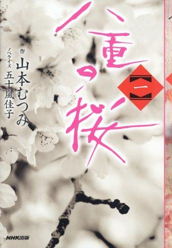 八重の桜[単行本(ソフトカバー)]