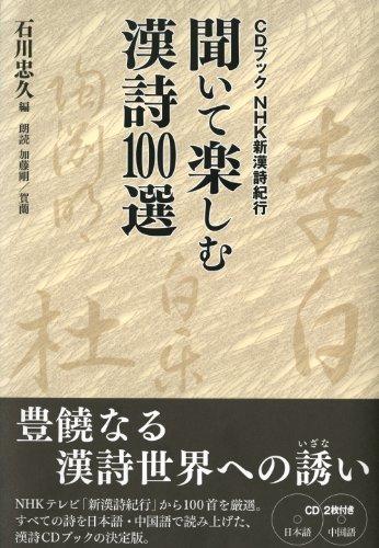 CDブック NHK新漢詩紀行 聞いて楽しむ漢詩100選