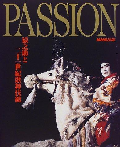 PASSION-猿之助と二十一世紀歌舞伎組