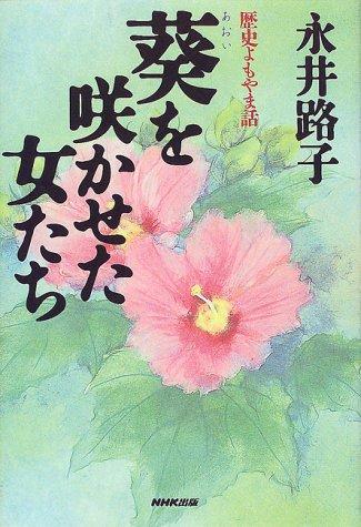 葵を咲かせた女たち