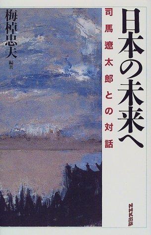 日本の未来へ―司馬遼太郎との対話