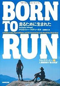 人はなぜ走るのか? 『Born to Run』