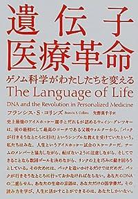 あなたは何の一族? 『遺伝子医療革命』 フランシス・S・コリンズ著 矢野真千子翻訳