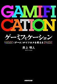 『ゲーミフィケーション <ゲーム>がビジネスを変える』 新刊ちょい読み