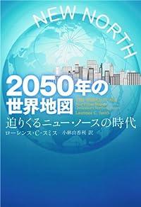 『2050年の世界地図』 -北緯45°の時代