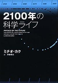 『2100年の科学ライフ』科学者による未来予想図