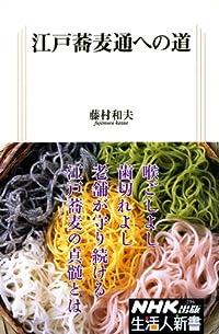 『江戸蕎麦通への道』