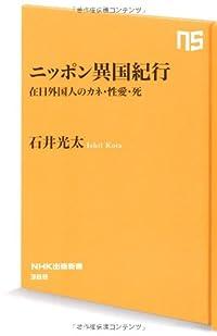 『ニッポン異国紀行』在日外国人のカネ・性愛・死
