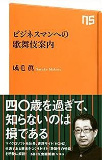 『ビジネスマンへの歌舞伎案内』-編集者の自腹ワンコイン広告
