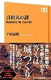 真田丸の謎 戦国時代を「城」で読み解く (NHK出版新書)