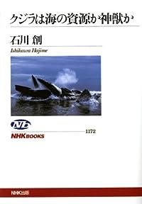『クジラは海の資源か神獣か』石川創