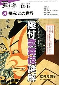 『極付歌舞伎謎解』 『夢の江戸歌舞伎』 『歌舞伎通になる本』