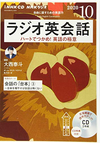 NHK CD ラジオ ラジオ英会話 2020年10月号