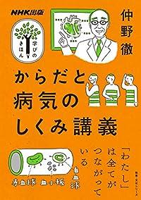 楽しく読めて役に立つ『からだと病気のしくみ講義』はサルでも読める医学書だ!(←自著誇大広告です)