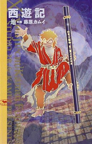 西遊記(NHK出版コミックス)