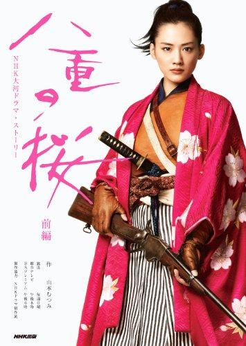 八重の桜(NHK大河ドラマ・ストーリー)