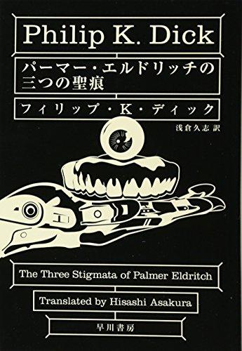 パーマー・エルドリッチの三つの聖痕