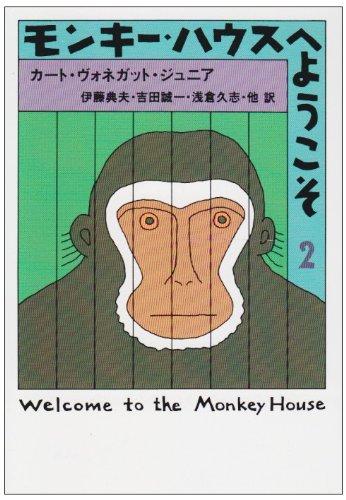 モンキーハウスへようこそ2
