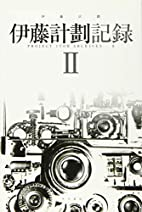 伊藤計劃記録 II (ハヤカワ文庫JA)…