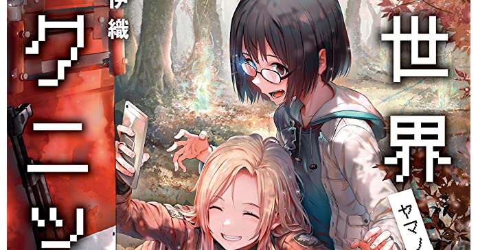 裏世界ピクニック(3) ヤマノケハイ