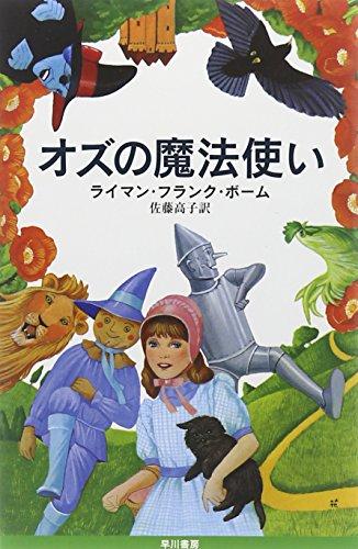 オズ・シリーズ 全14巻