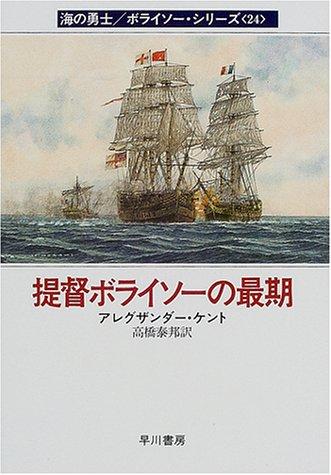 海の勇士/ボライソー 24巻 提督ボライソーの最期