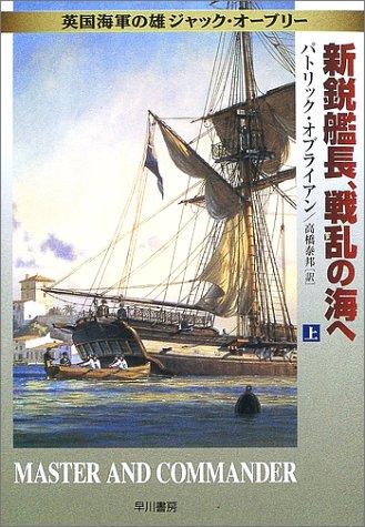 オーブリー&マチュリンシリーズ全10作(+未邦訳全11作)