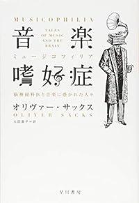 『音楽嗜好症』文庫解説 by 成毛 眞