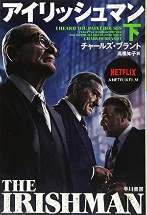 アイリッシュマン(上) (ハヤカワ・ノンフィクション文庫)