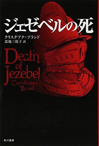 ジェゼベルの死