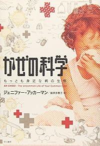 『かぜの科学―もっとも身近な病の生態』ジェニファー アッカーマン (早川書房)