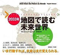 『地図で読む未来世界』 新刊超速レビュー