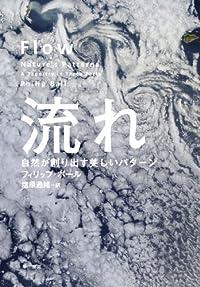 『流れ』 新刊ちょい読み