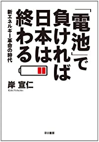 本当に『「電池」で負ければ日本は終わる』のか?