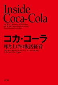 リーダーシップの中核は、いつだって人間。 - 『コカ・コーラ 叩き上げの復活経営』