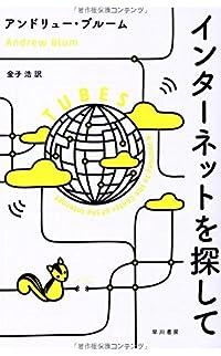 『インターネットを探して』現代社会最重要インフラを巡る旅