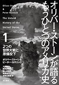 より良き世界のために 『オリバー・ストーンが語る もうひとつのアメリカ史 1 二つの世界大戦と原爆投下』