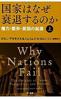 『国家はなぜ衰退するのか(上、下)』その僅かな差が何を変えたのか!?