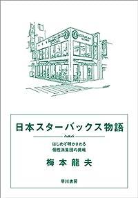 『日本スターバックス物語』とフォロワーの物語