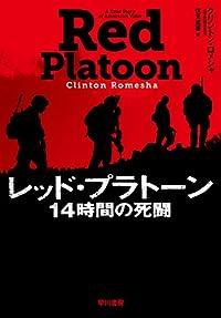 『レッド・プラトーン 14時間の死闘』ある小隊の対タリバン攻防戦 濃密な描写による記録文学
