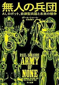 『無人の兵団 AI、ロボット、自律型兵器と未来の戦争』現実の政治と軍事に即したロボット兵器の未来