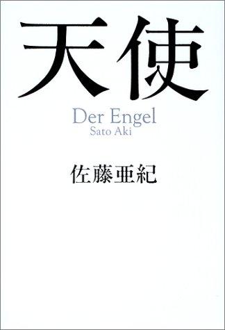 天使 Der Engel